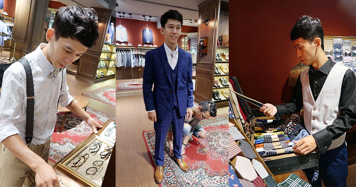 時尚型男都應該有一套會說話的西裝!《Laio復古紳士裝》新竹、台北店