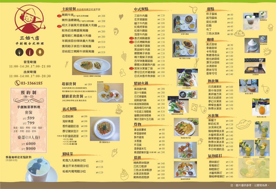 尾牙餐廳推薦|桃園好吃又平價的年菜桌菜合菜就在《三姑的店》