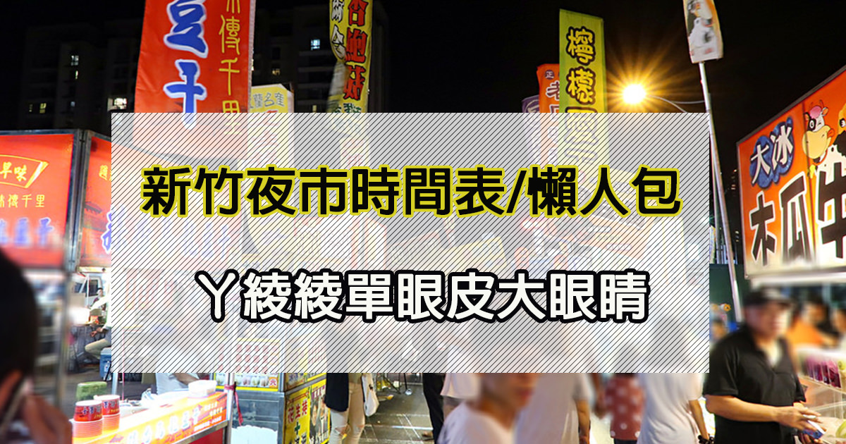 新竹夜市最新時間表、懶人包營業時間整理(2019年最新版)