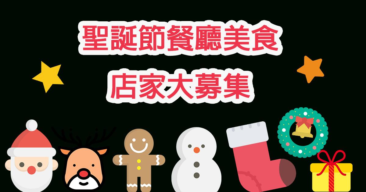 聖誕節推薦美食餐廳