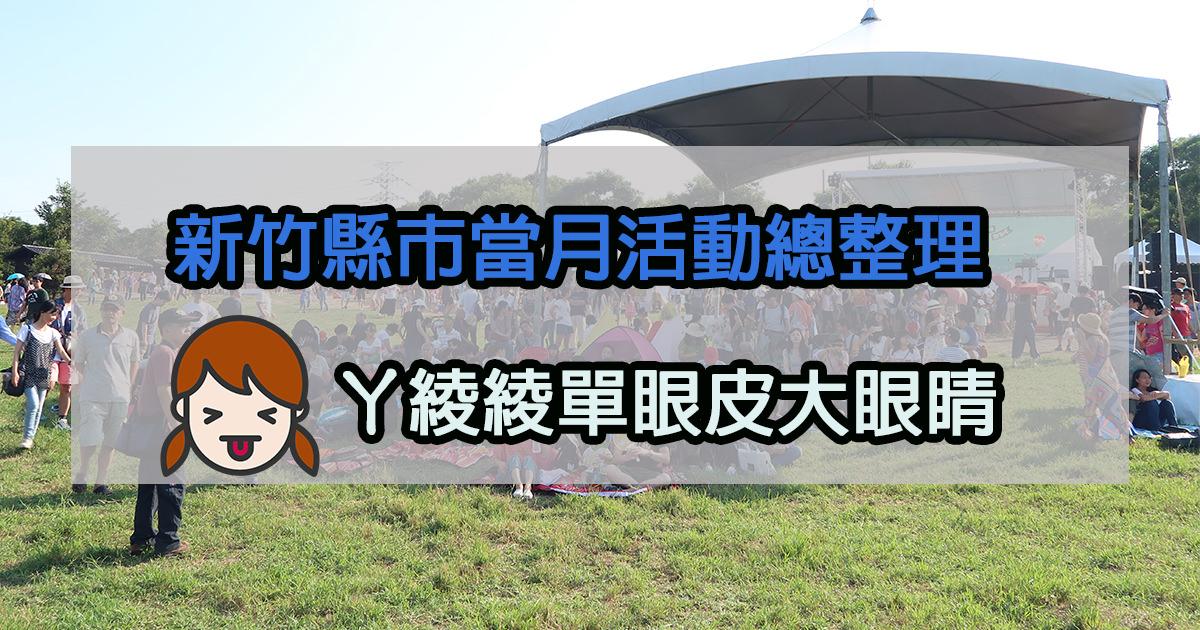 新竹縣市當月份活動懶人包,慈善公益|文藝活動|市集|展覽|手作DIY等活動資訊總整理(不定期更新)