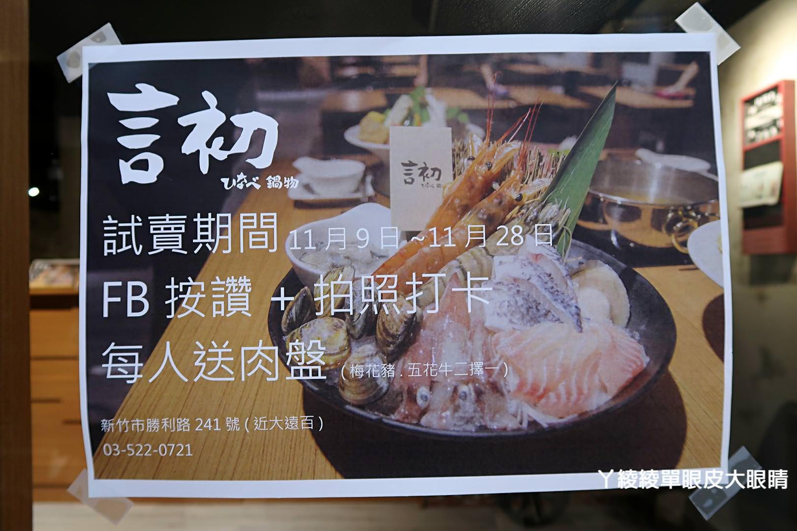新竹大遠百附近新開幕火鍋《言初鍋物  ひなべ》,試營運期間臉書打卡送肉盤