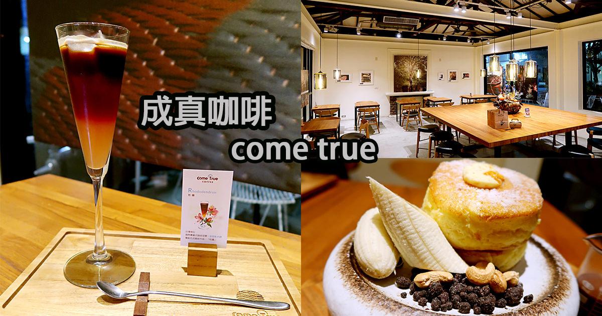 台中西區審計新村|成真咖啡Come Ture Coffee,IG熱門打卡點好拍又好喝