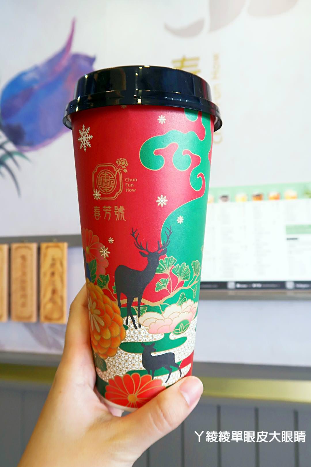 新竹飲料 春芳號 聖誕紅花鹿杯 聖誕節限定