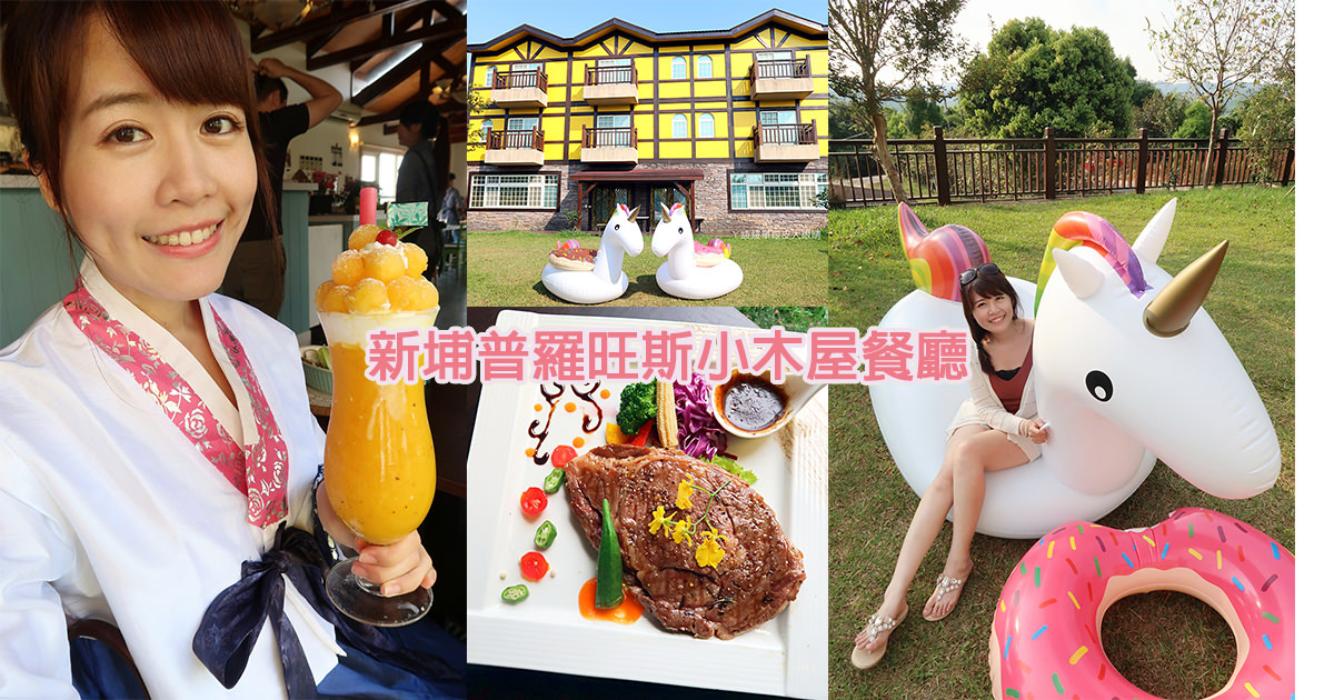 新竹美食餐廳 下午茶 免費旅遊景點推薦新埔普羅旺斯小木屋餐廳