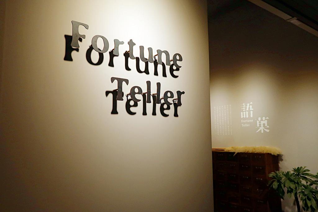 新竹飲料店推薦《冬季最暖心傳情飲品:語菓Fortune Teller》新品試飲會