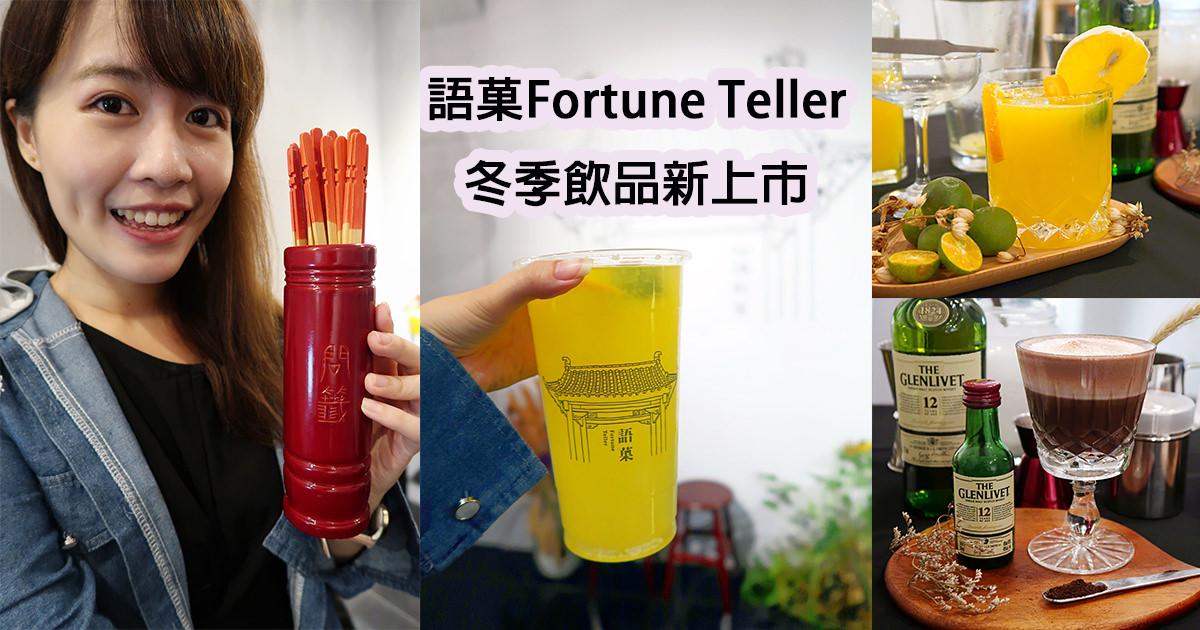 新竹飲料店推薦語菓 冬季新品試飲會