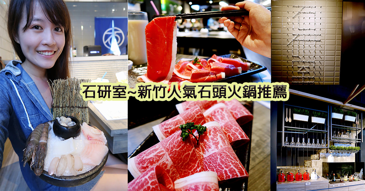 新竹石頭火鍋推薦石研室,文青工業風的實驗室主題餐廳(已歇業)
