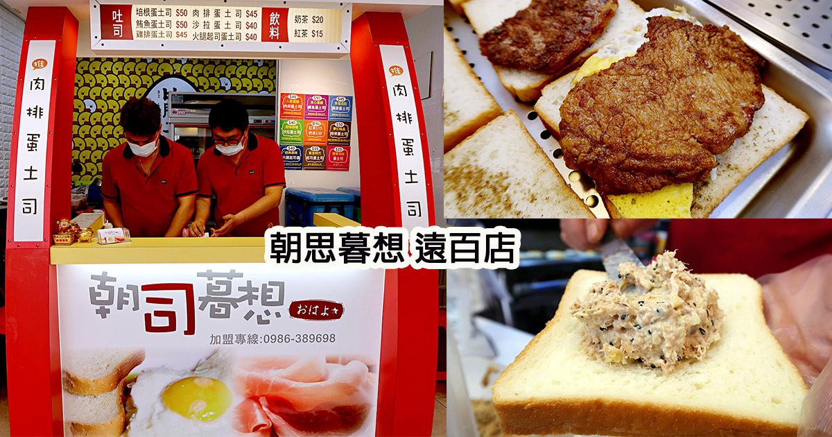 新竹早餐、下午茶、宵夜通通都吃得到的吐司專賣店!朝司暮想遠百店不限金額外送市區!(已歇業)