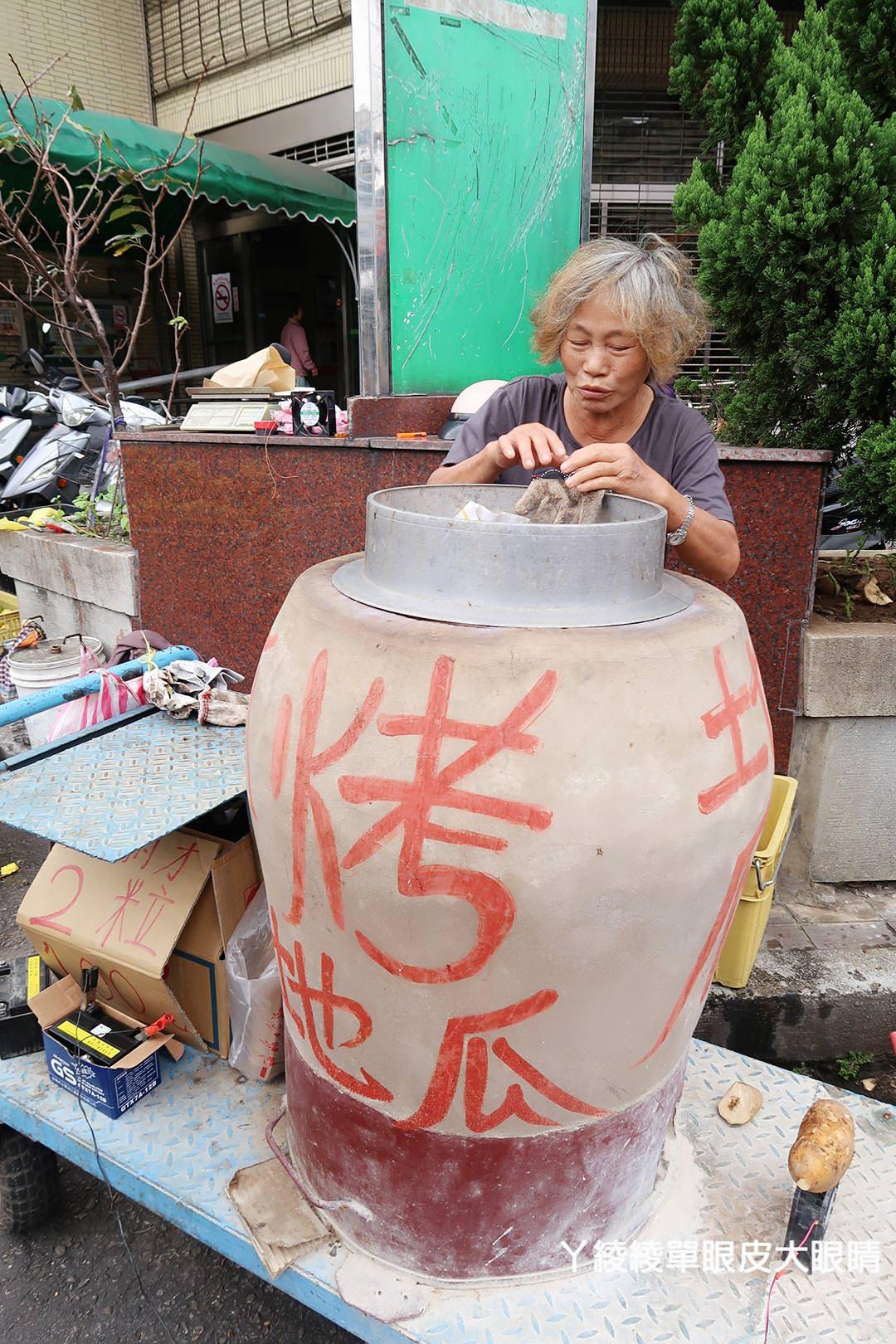 新竹地瓜阿嬤甕烤地瓜|八十歲獨自扶養兩個年幼孫女,網友們的愛心讓阿嬤內心暖呼呼
