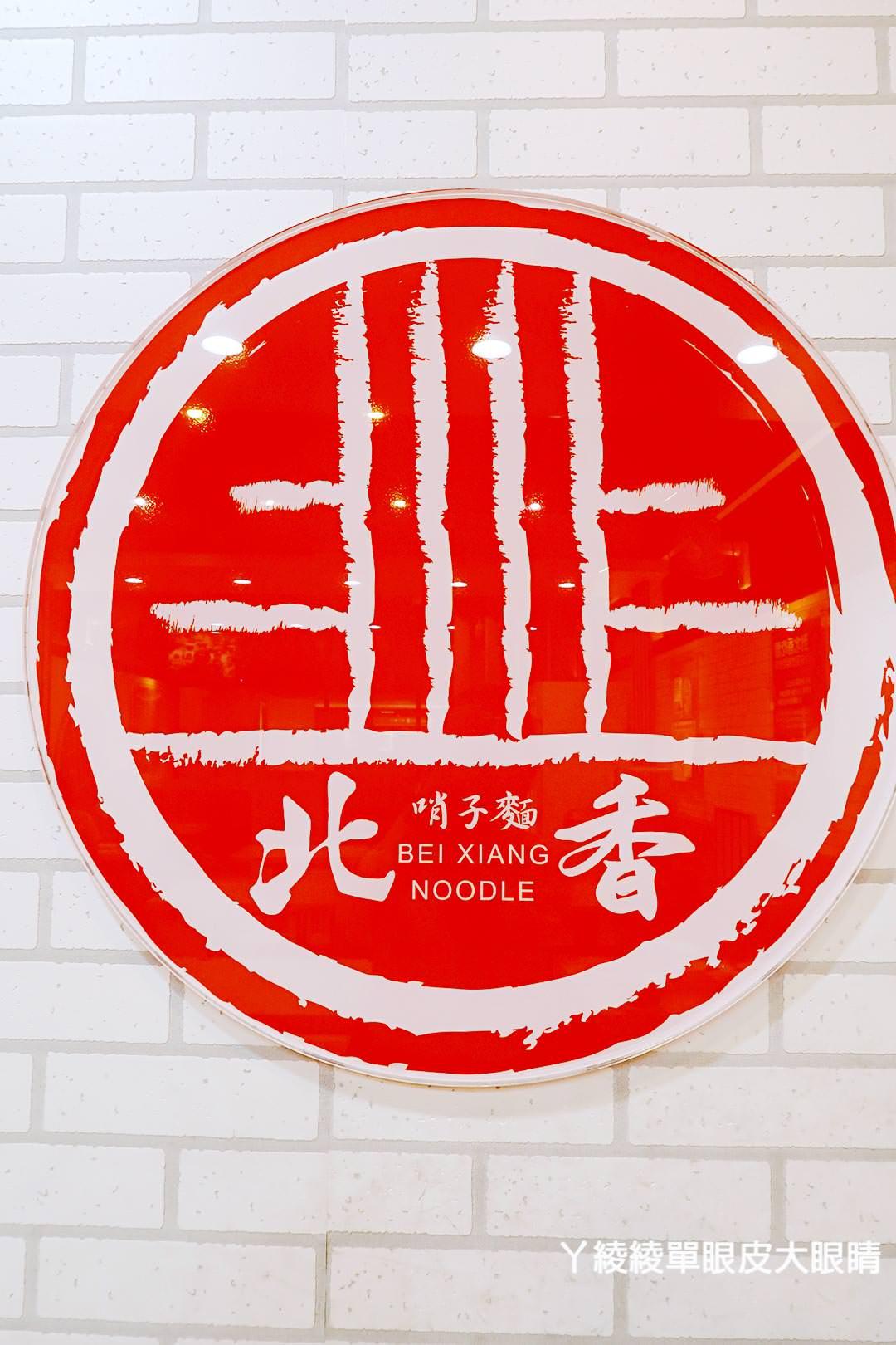 新竹好吃麵店推薦!北香哨子麵