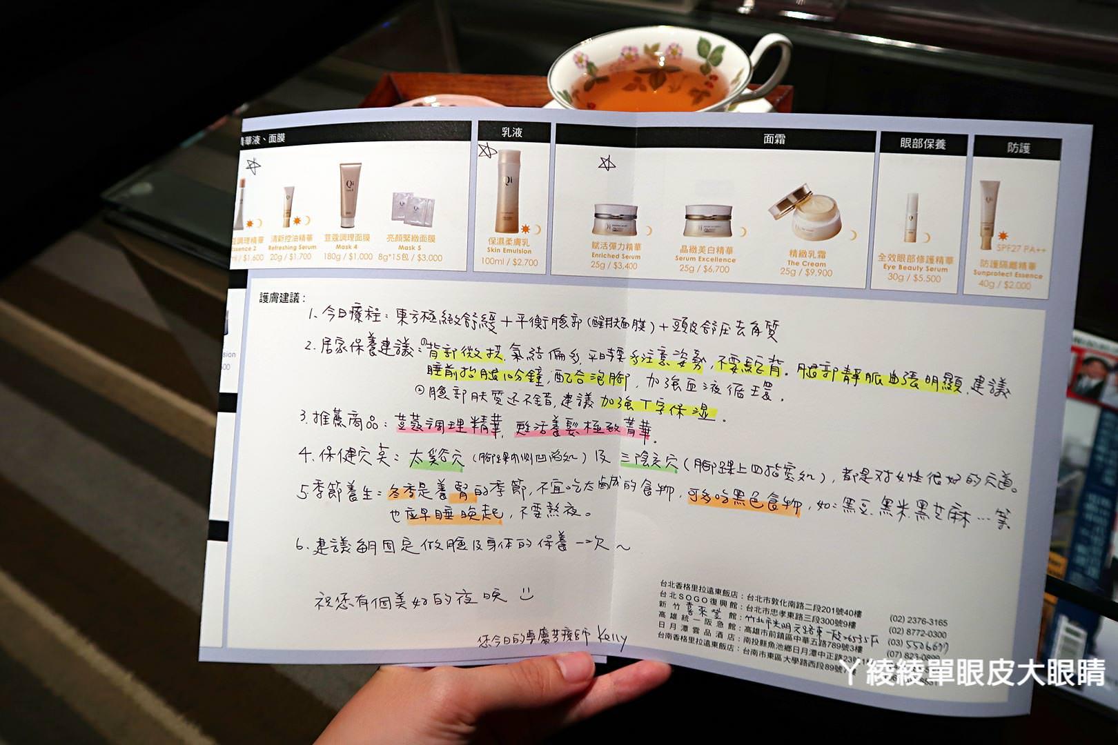 新竹SPA推薦,SHISEIDO資生堂旗下品牌《Qi SPA》,新竹豐邑喜來登大飯店