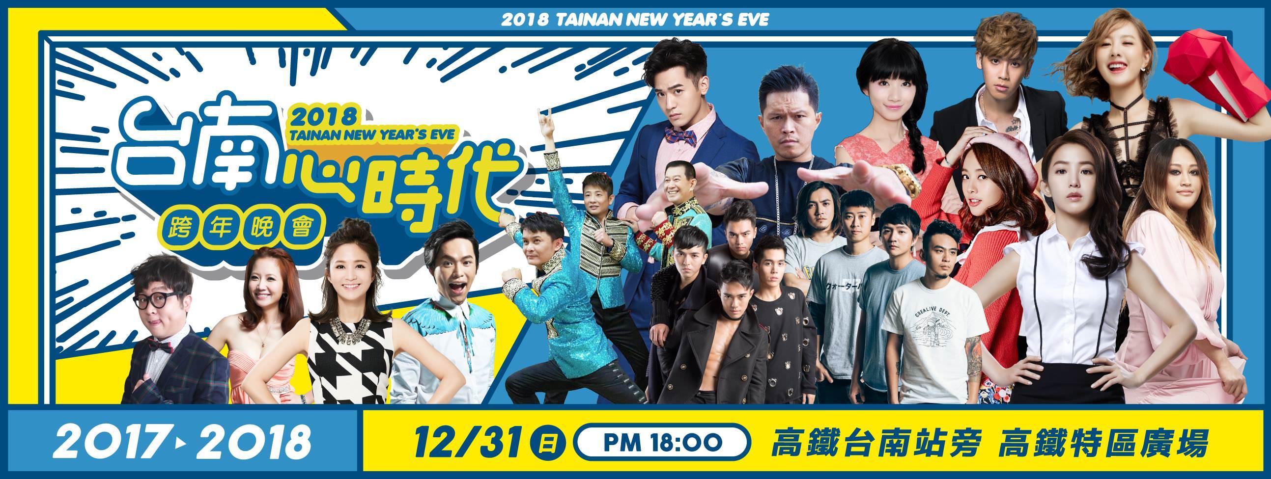 2018台南跨年晚會、卡司陣容、交通資訊