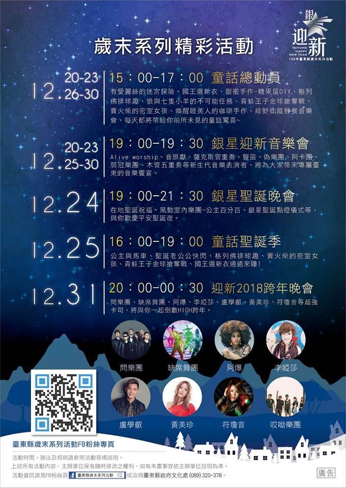 2019台東跨年晚會、卡司陣容、交通資訊