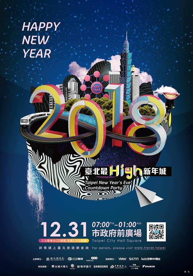 2018臺北新北跨年晚會、卡司陣容、交通資訊