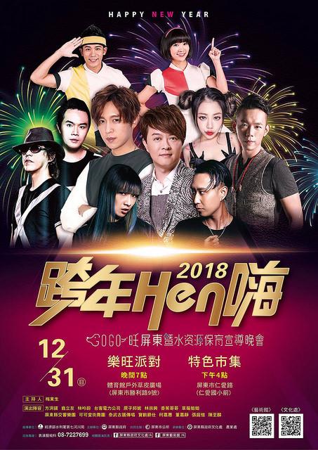 2019屏東跨年晚會、卡司陣容、交通資訊