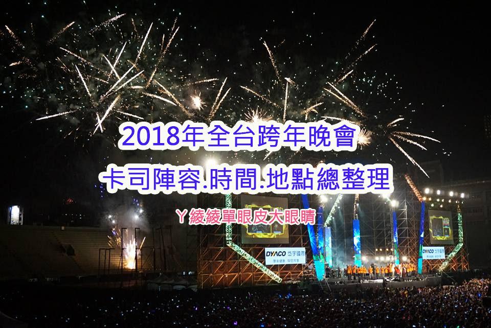2018跨年演唱會最新資訊 107年全國跨年晚會活動總整理,藝人卡司陣容、時間地點、電視轉播