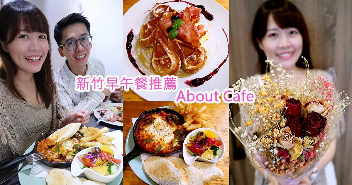 新竹早午餐下午茶鬆餅咖啡廳推薦About Cafe