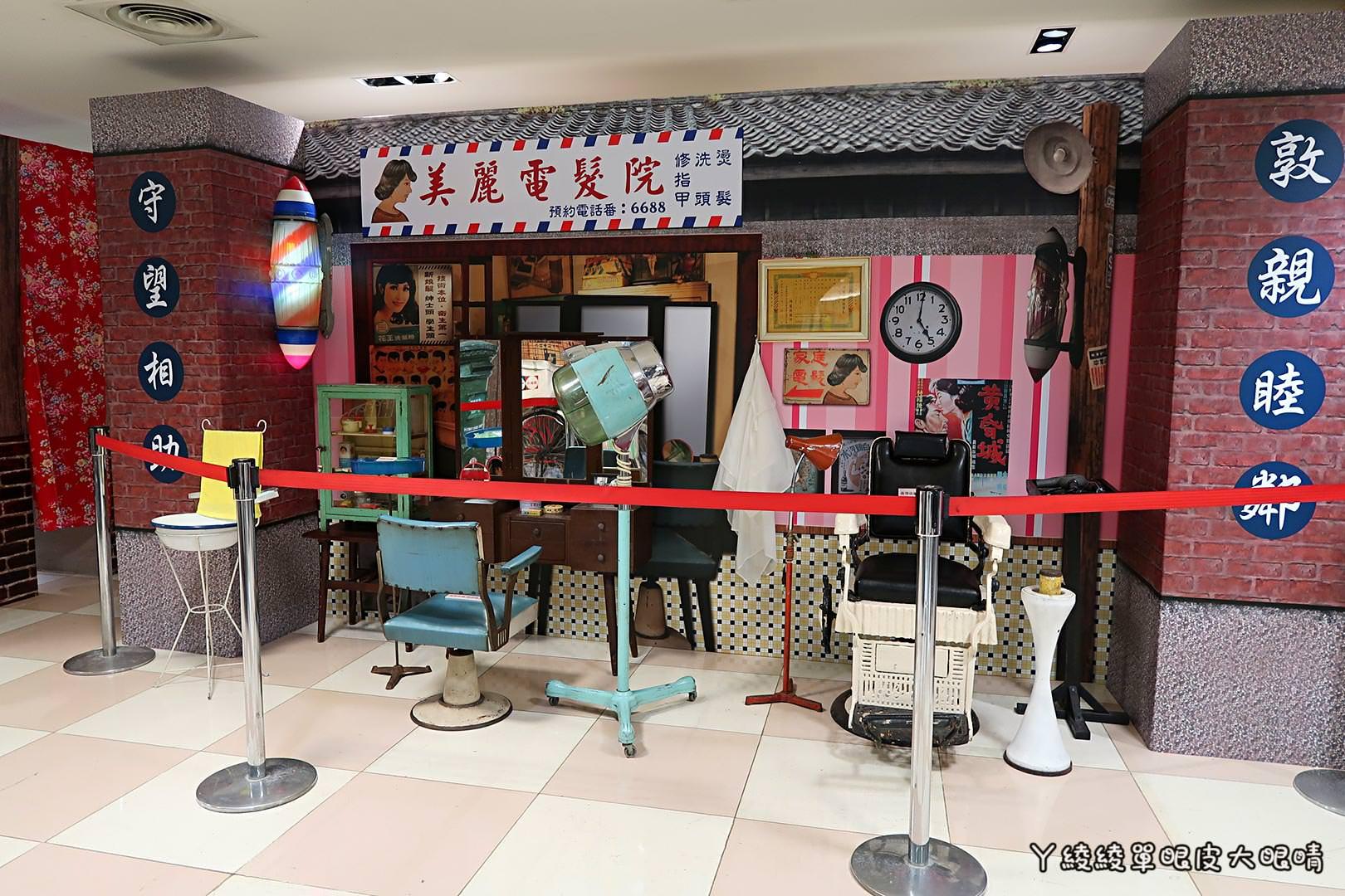 新光三越新竹中華店,戀戀風城懷舊展帶你進入50年代的回憶隧道