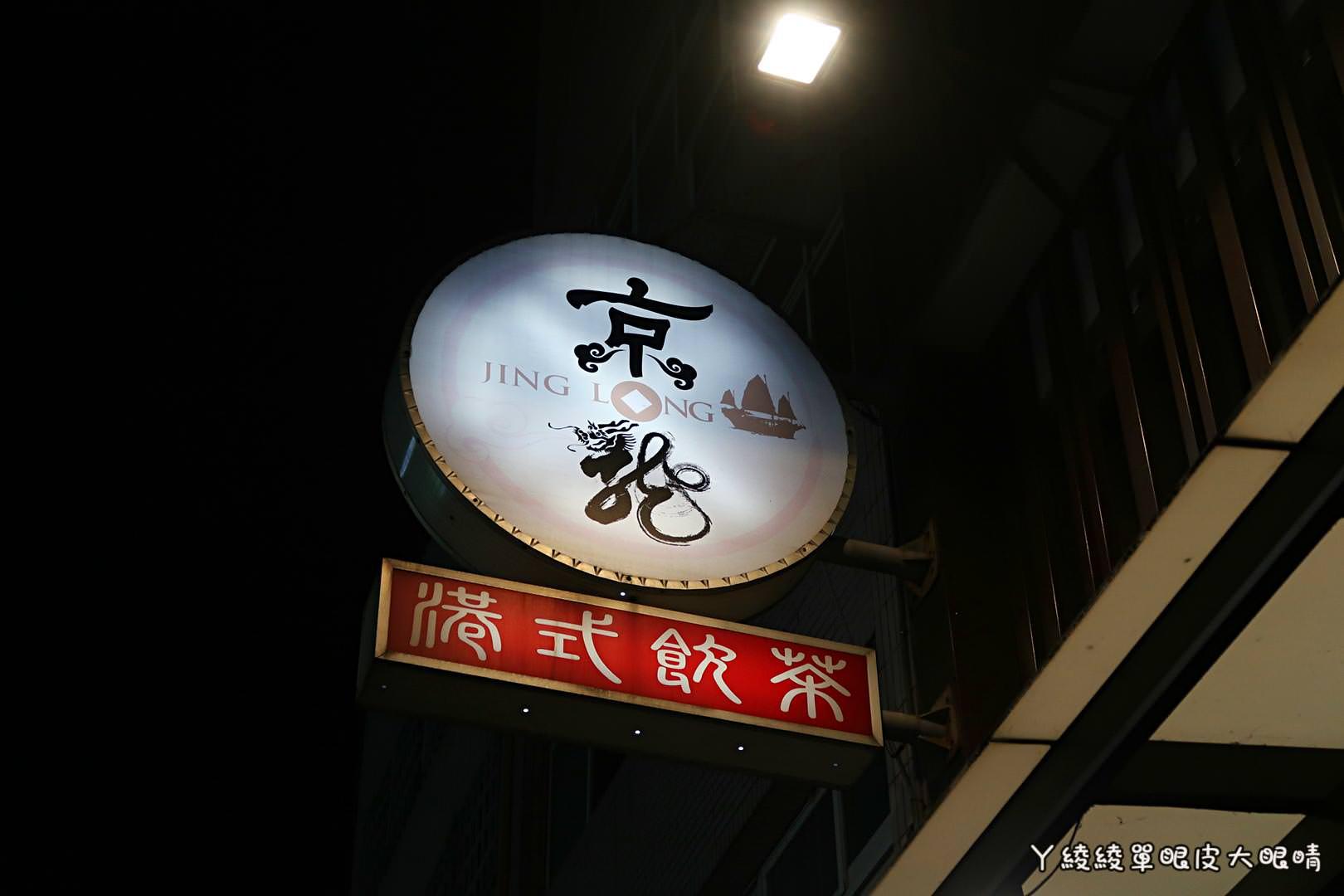 新竹東區港式飲茶,京龍小館即日起消費199元吃到飽