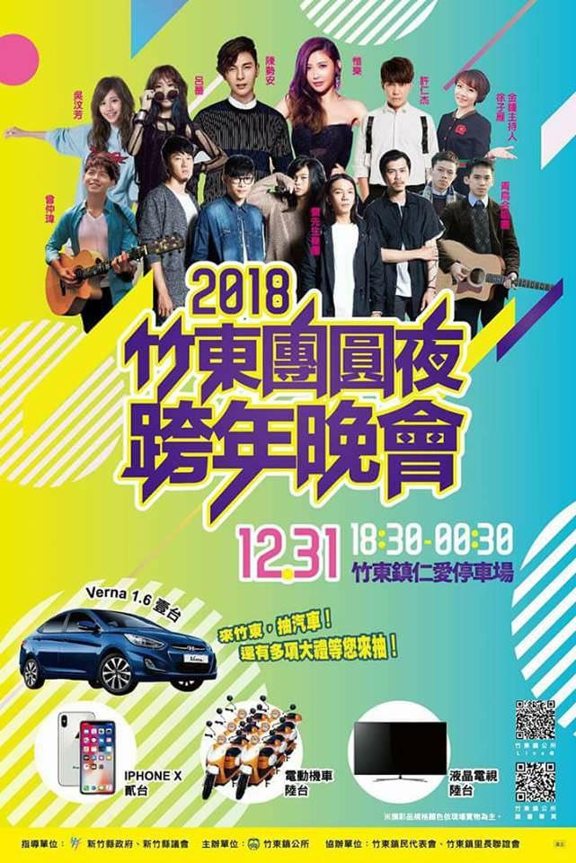 2018新竹跨年晚會、卡司陣容、交通資訊