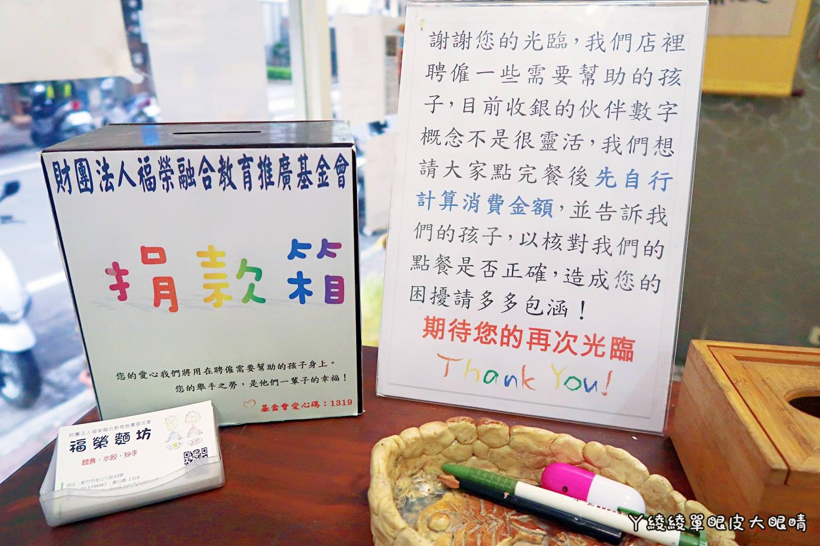 新竹金山街美食推薦《福榮麵坊》,暖心小吃店老闆幫助身心障礙孩子創造自身價值