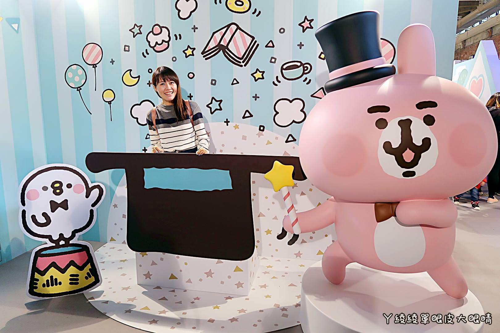 卡娜赫拉愜意小鎮特展!來華山1914文化創意產業園區,找P助與可愛粉紅兔兔