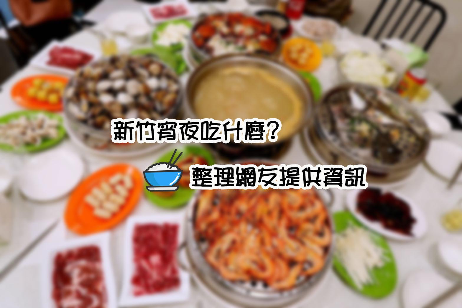新竹宵夜吃什麼?半夜肚子餓請看這篇消夜大集合(持續更新)