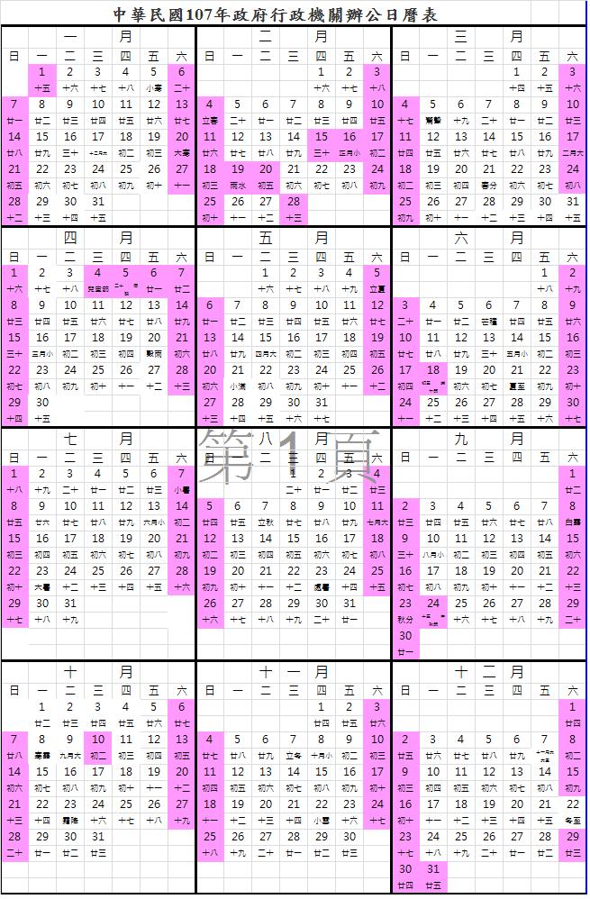 2018年連假攻略行事曆!107年國定假日連休懶人包,聰明放假旅行去