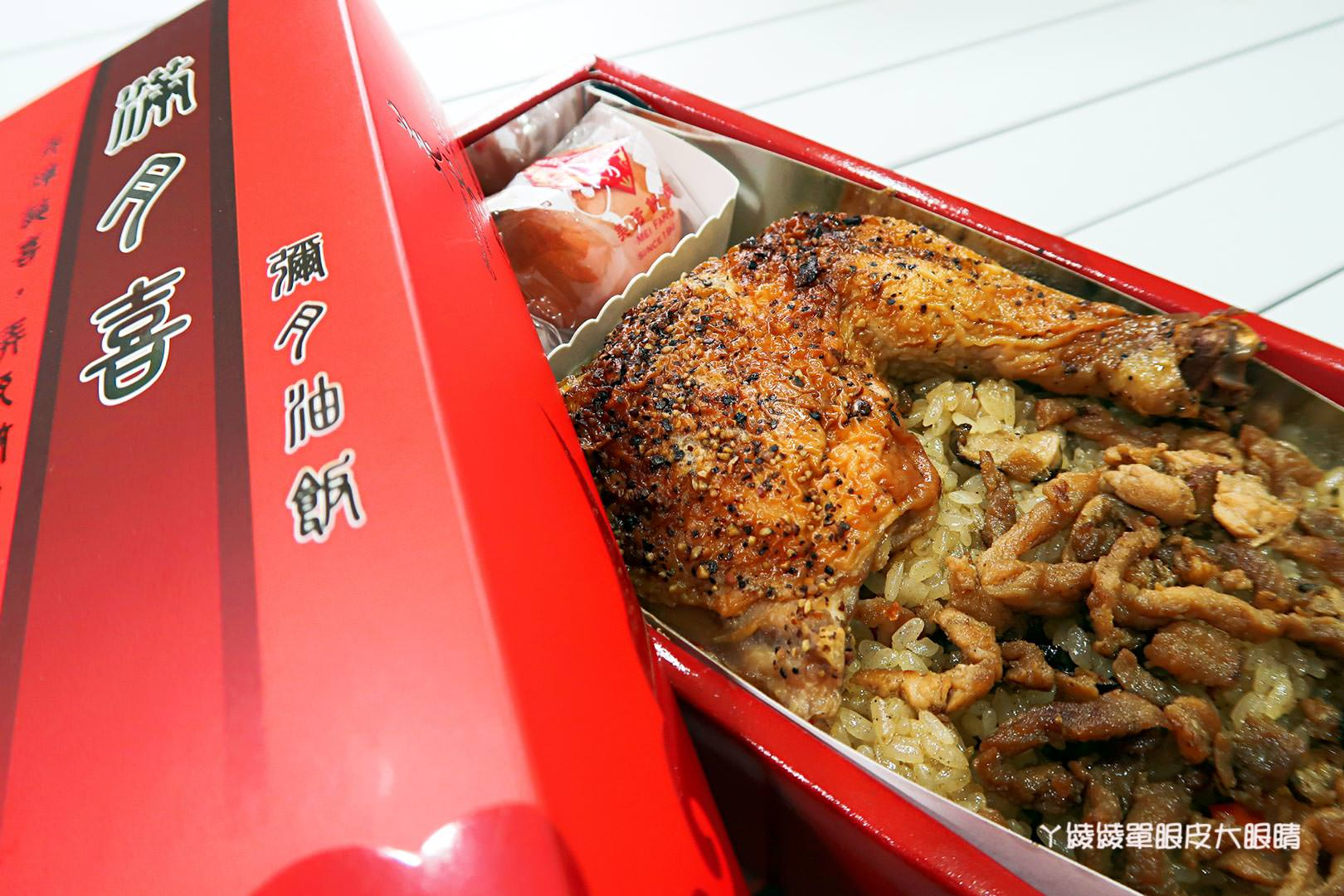 新竹好吃油飯推薦《美芳餅舖》,過年伴手禮盒就選飄香七十年老字號餅舖,蛋黃酥|綠豆椪|竹塹餅|古早味傳統肉粽