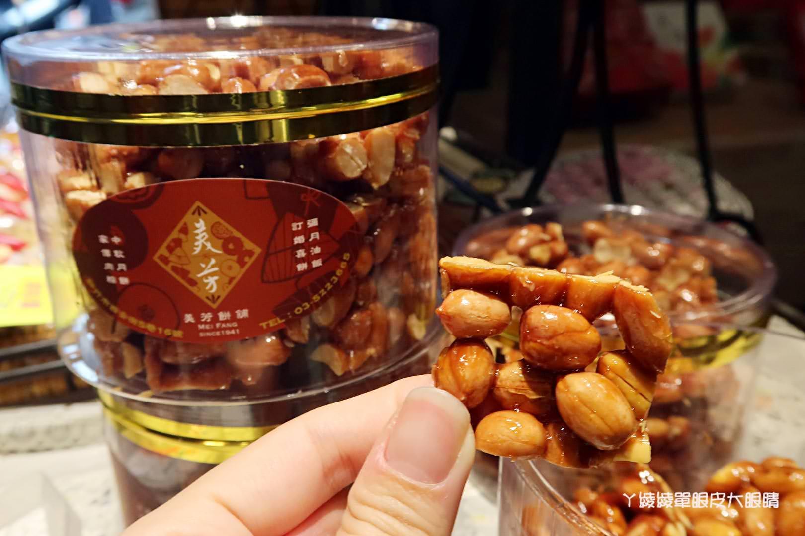 新竹好吃油飯推薦《美芳餅舖》,過年伴手禮盒選七十年老字號餅舖,蛋黃酥|綠豆椪|竹塹餅|古早味傳統肉粽