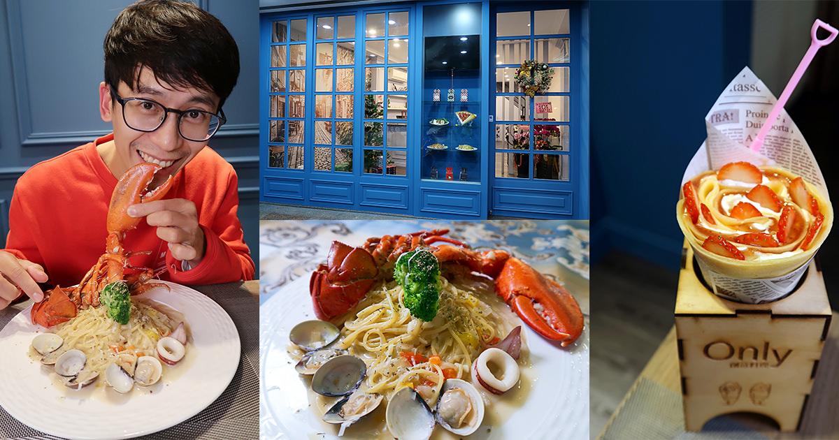 新竹美食餐廳推薦,大遠百附近《Only創意料理》龍蝦義大利麵超霸氣 噴發少女心的草莓日式可麗餅