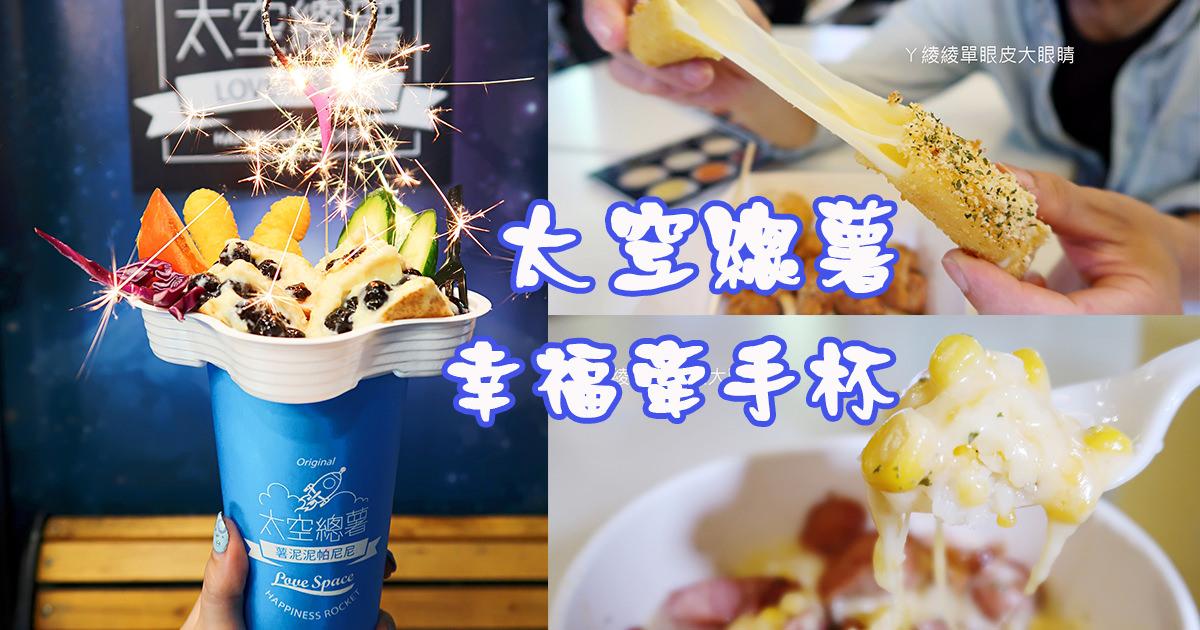 新竹下午茶外送推薦太空總薯,一起坐上火箭吃太空馬鈴薯