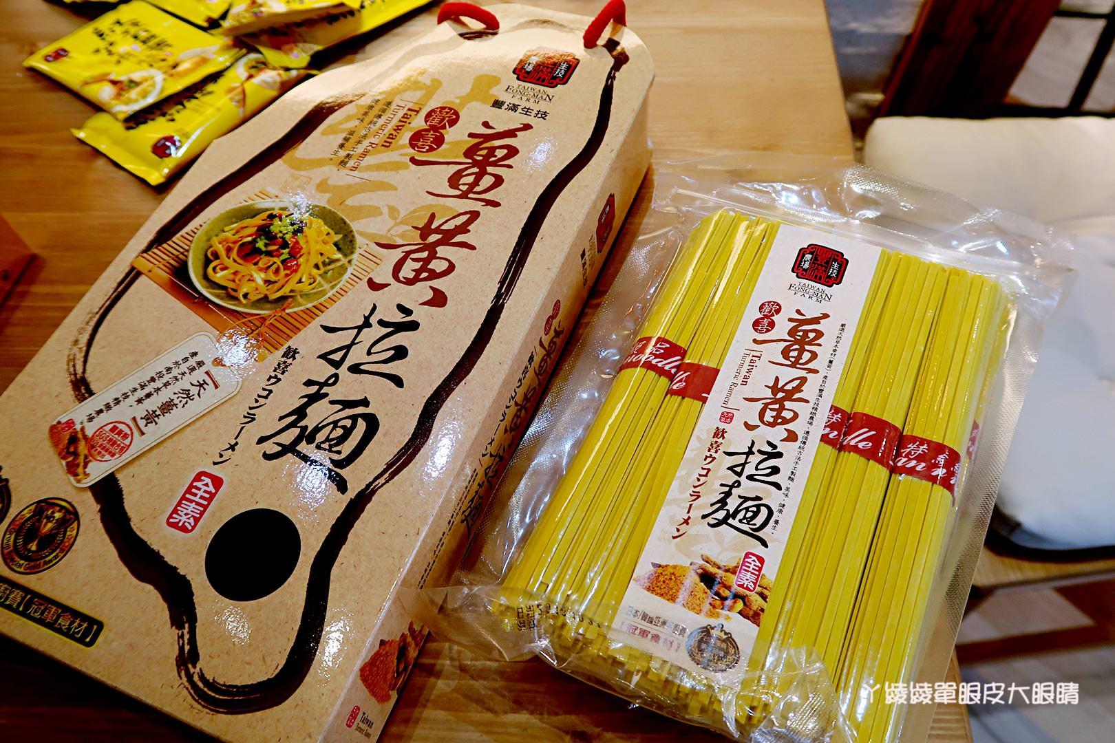 過年伴手禮!《豐滿生技》紅薑黃麵線|拉麵麵禮盒|芝麻醬,外食族簡易食譜輕鬆上菜