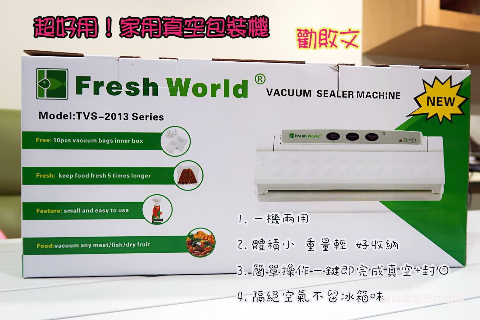 竹興包裝|Fresh World家用型真空包裝機推薦開箱勸敗文