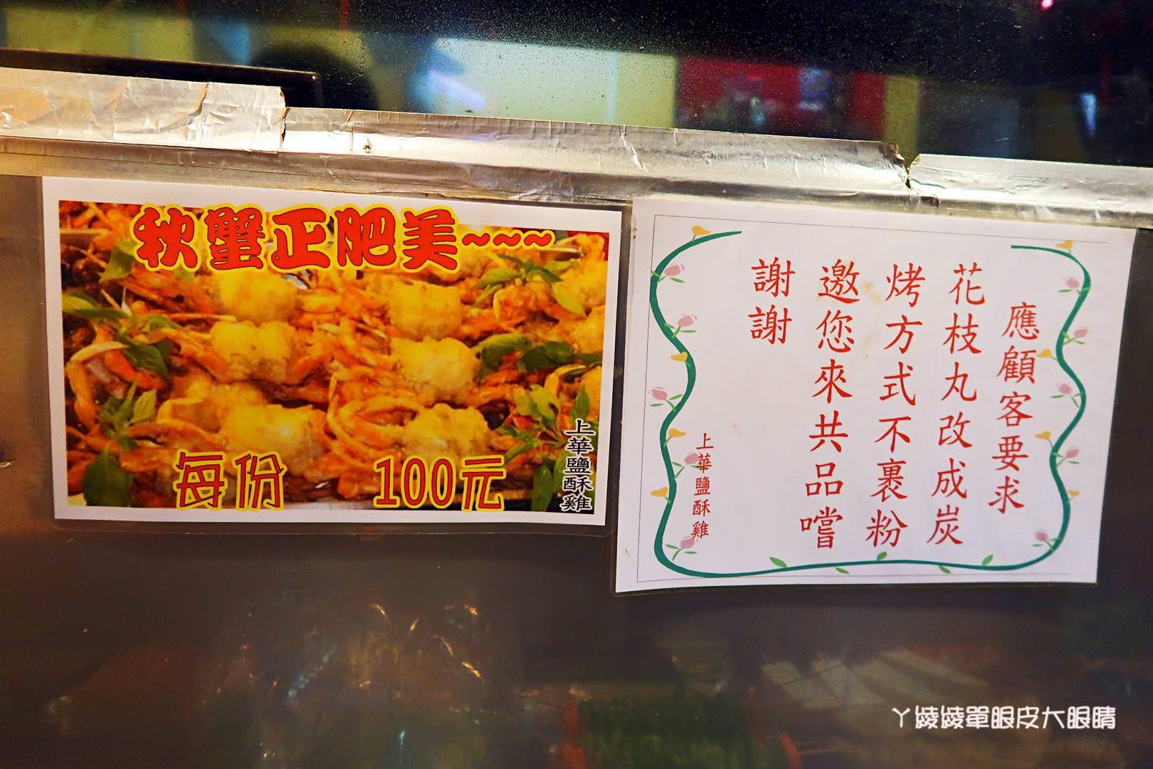 新竹美食宵夜推薦《上華鹽酥雞》,等超久但是爆好吃的碳烤雞排