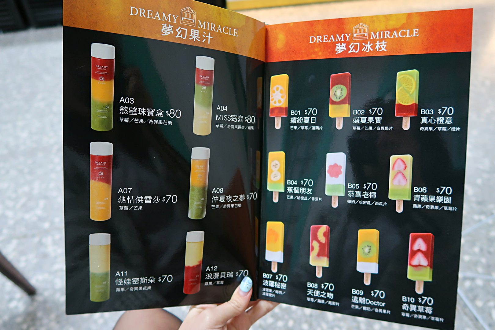 台南火車站美食 夢幻蜜拉Dreamy Miracle北門店新開幕,超人氣水果冰棒、夢幻漸層飲
