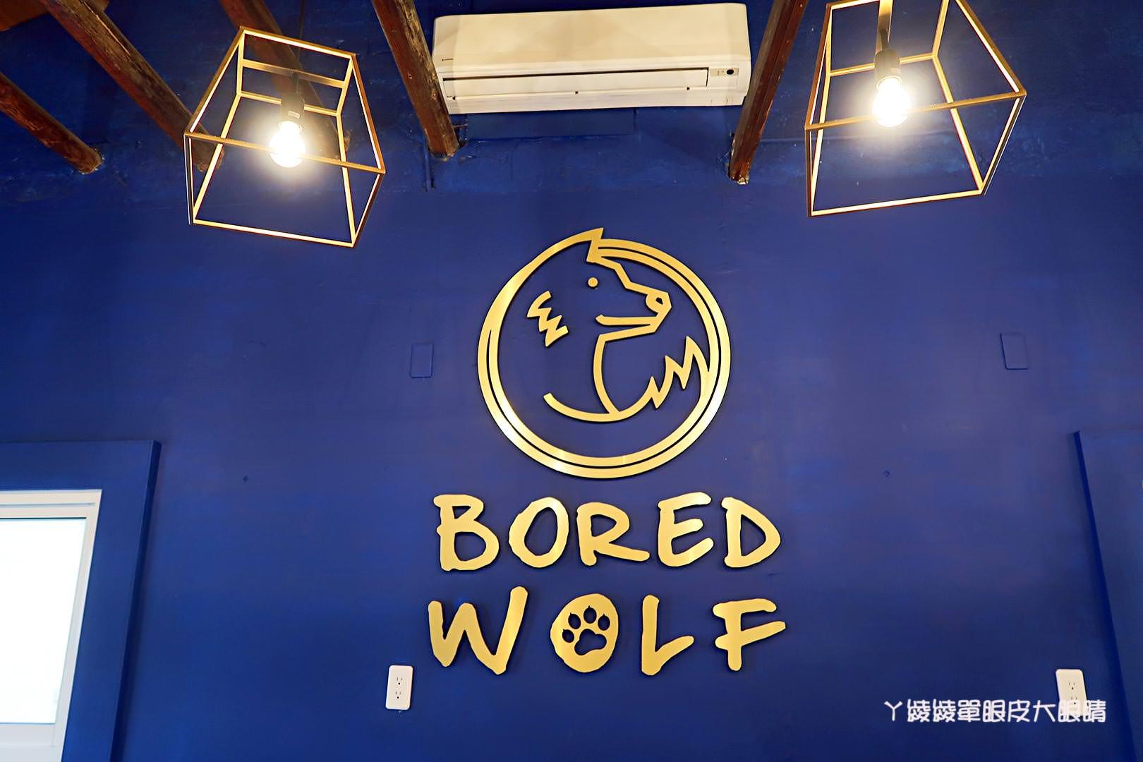 台南市中西區美食|神農街冰品推薦!無聊郎Bored Wolf,非吃不可的超人氣雪貝冰跟會爆漿的流心吐司磚