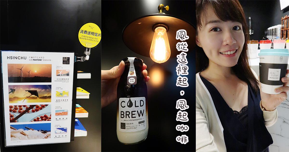 新竹火車站咖啡推薦《風從這裡起 風起咖啡》,療癒的七彩杯蓋和風系列明信片