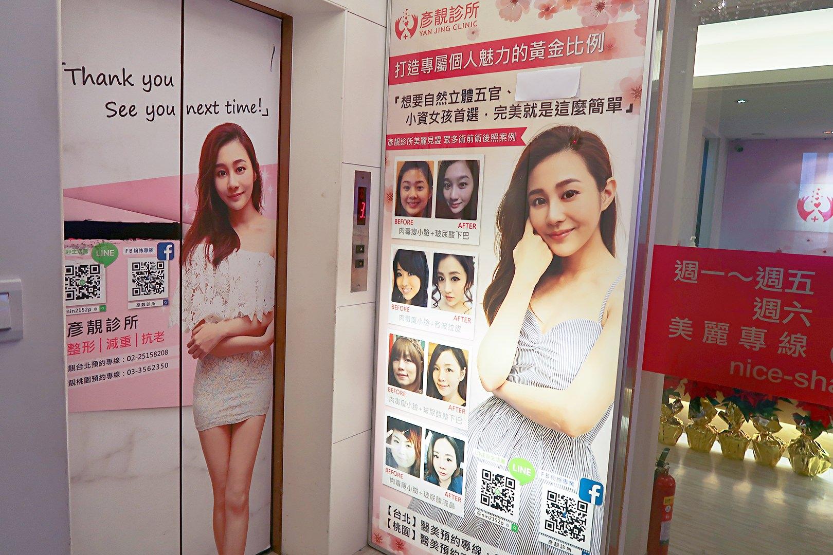 台北減重診所 彥靚診所減肥心得分享,彥靚診所台北、桃園、新竹