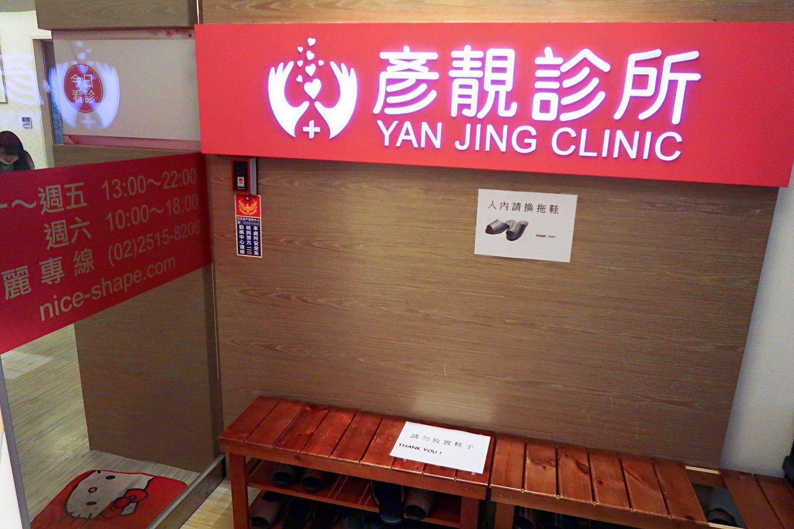 台北減重診所|彥靚診所減肥心得分享,彥靚診所台北、桃園、新竹