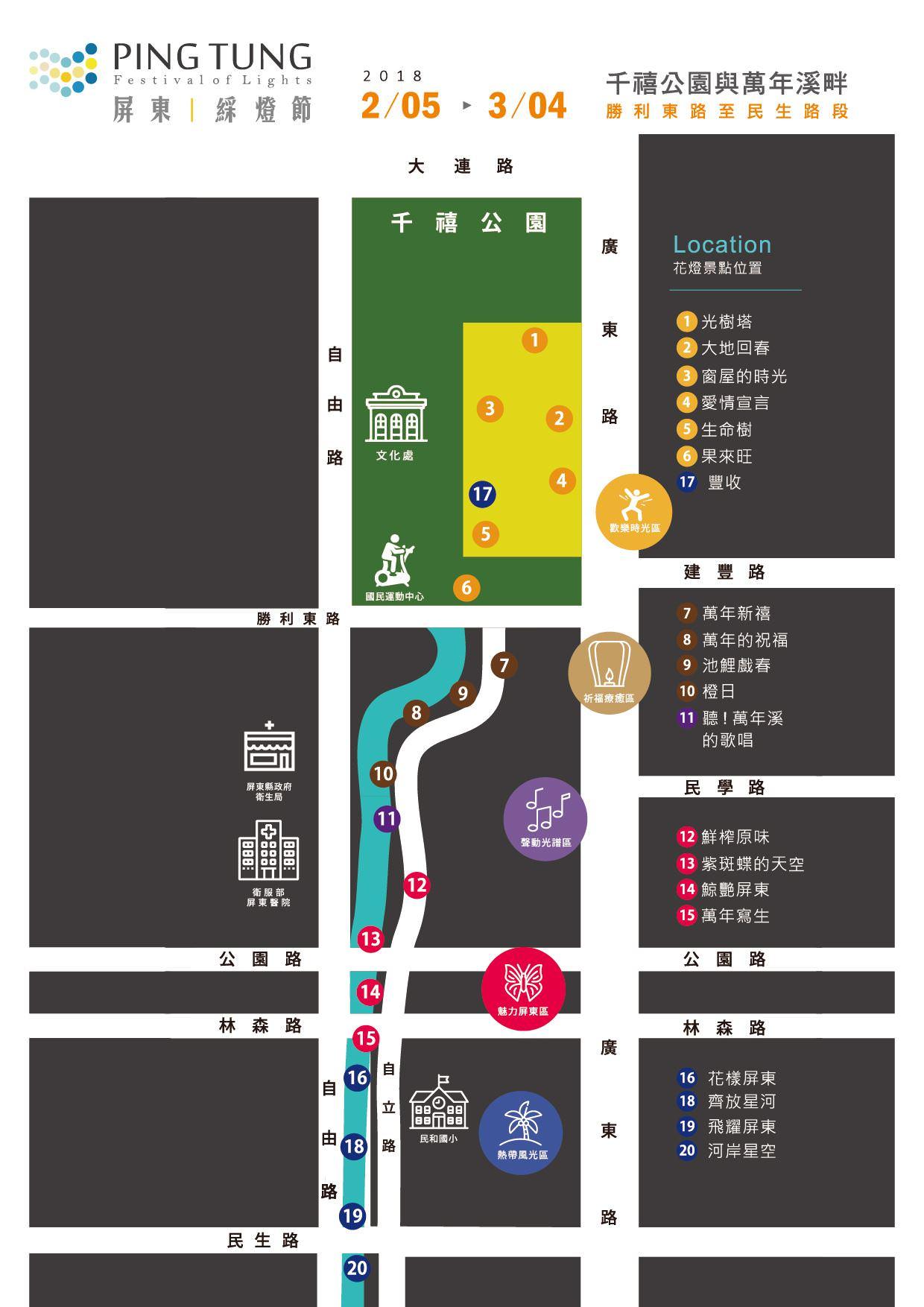 屏東燈會展區地圖