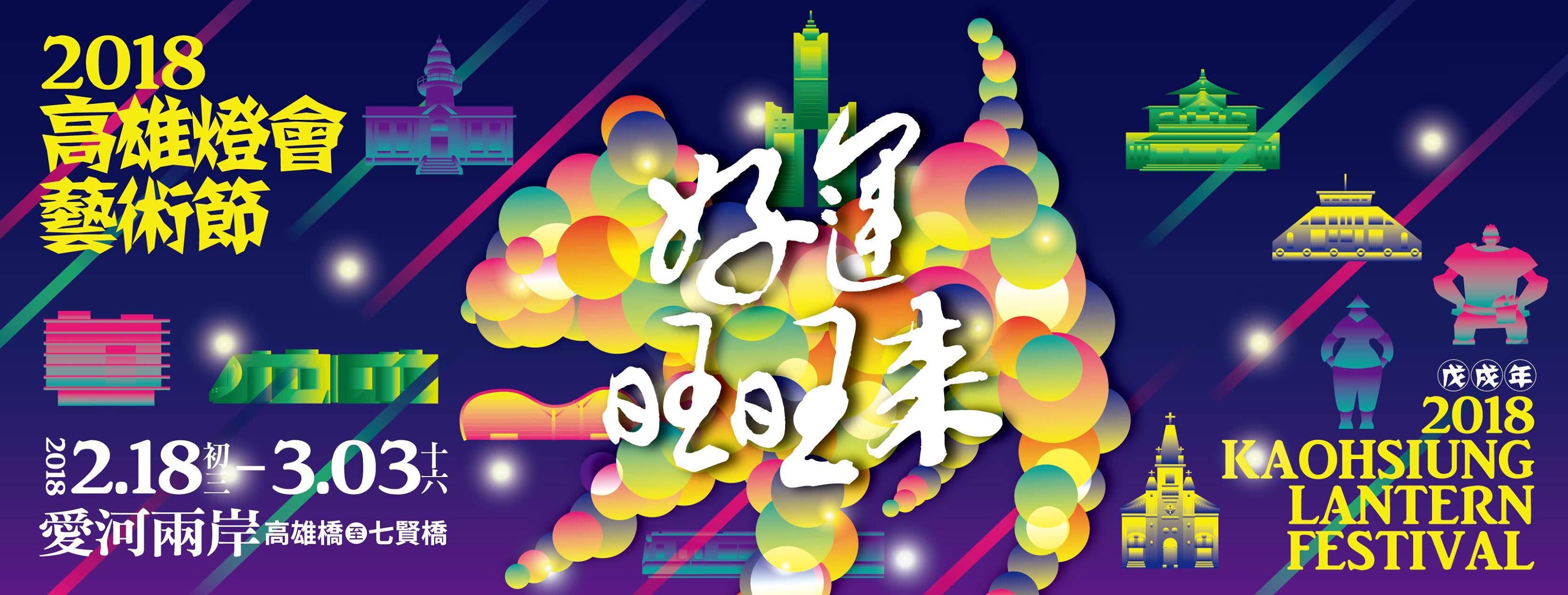 2018高雄燈會!元宵節燈會日期時間|地點|交通資訊|小提燈發放