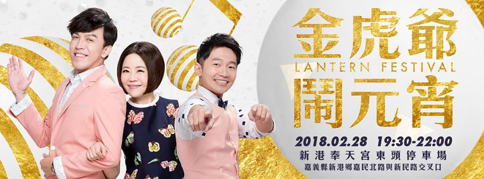 2018台灣燈會在嘉義!嘉義元宵節燈會日期時間|地點|交通資訊|小提燈發放