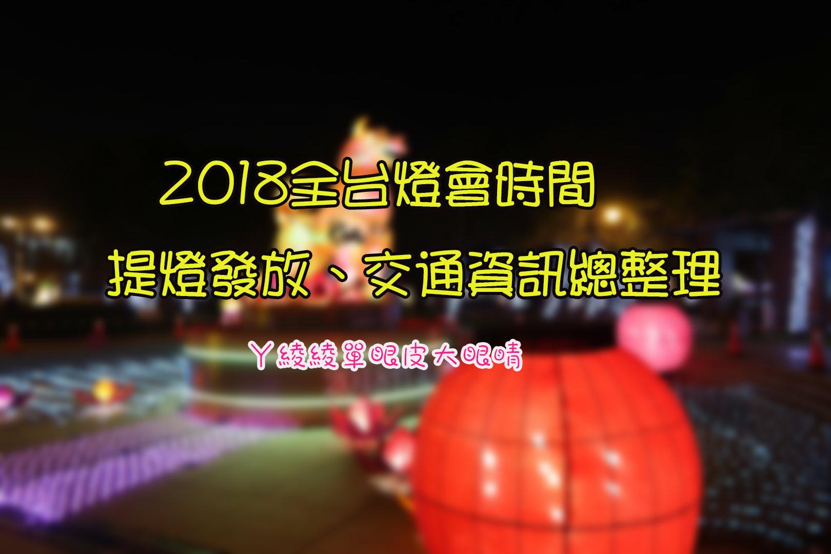 2018全台燈會時間!元宵節燈會日期時間 地點 交通資訊 小提燈發放