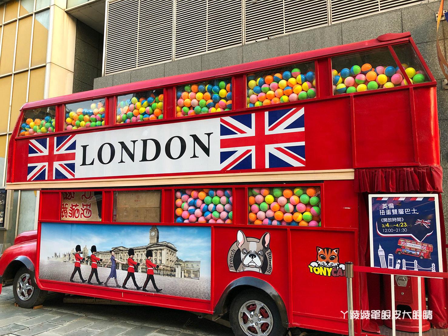 超大巨型扭蛋機來新竹大遠百囉!雙層扭蛋巴士機帶你一秒飛英國倫敦