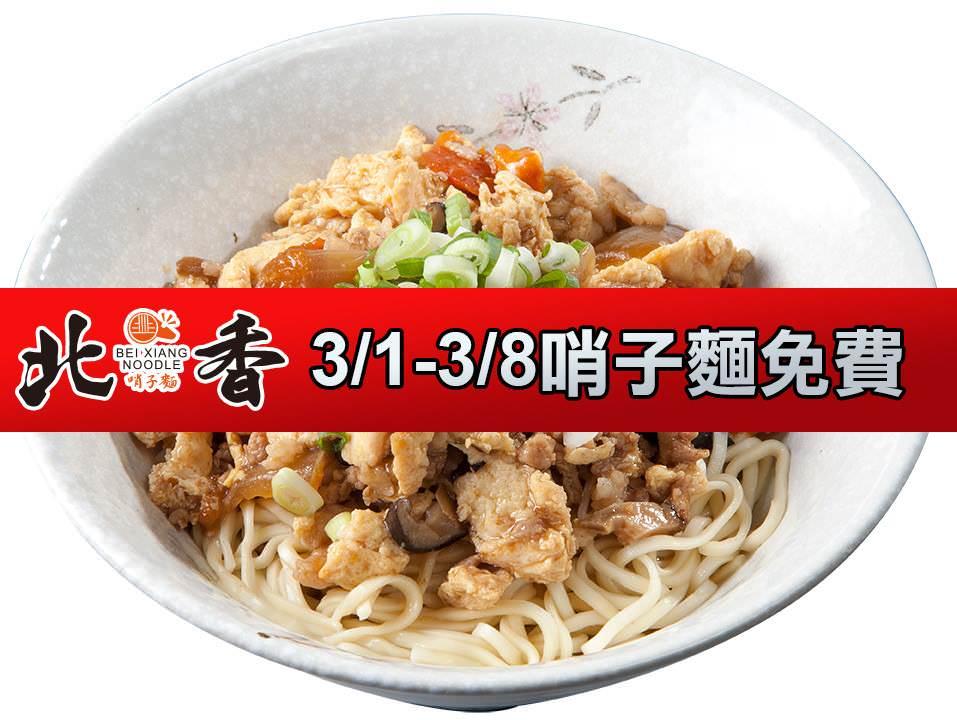 新竹麵店推薦!北香哨子麵重新開幕,連七天中午免費送一百碗哨子麵