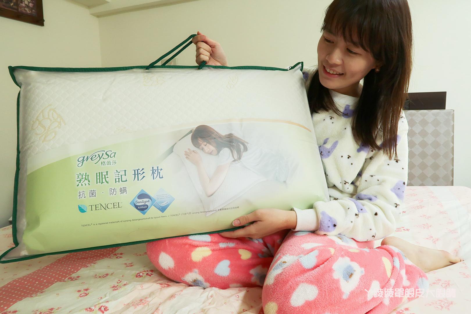甜美的夢需要一顆好枕頭 GreySa格蕾莎,熟眠記形枕
