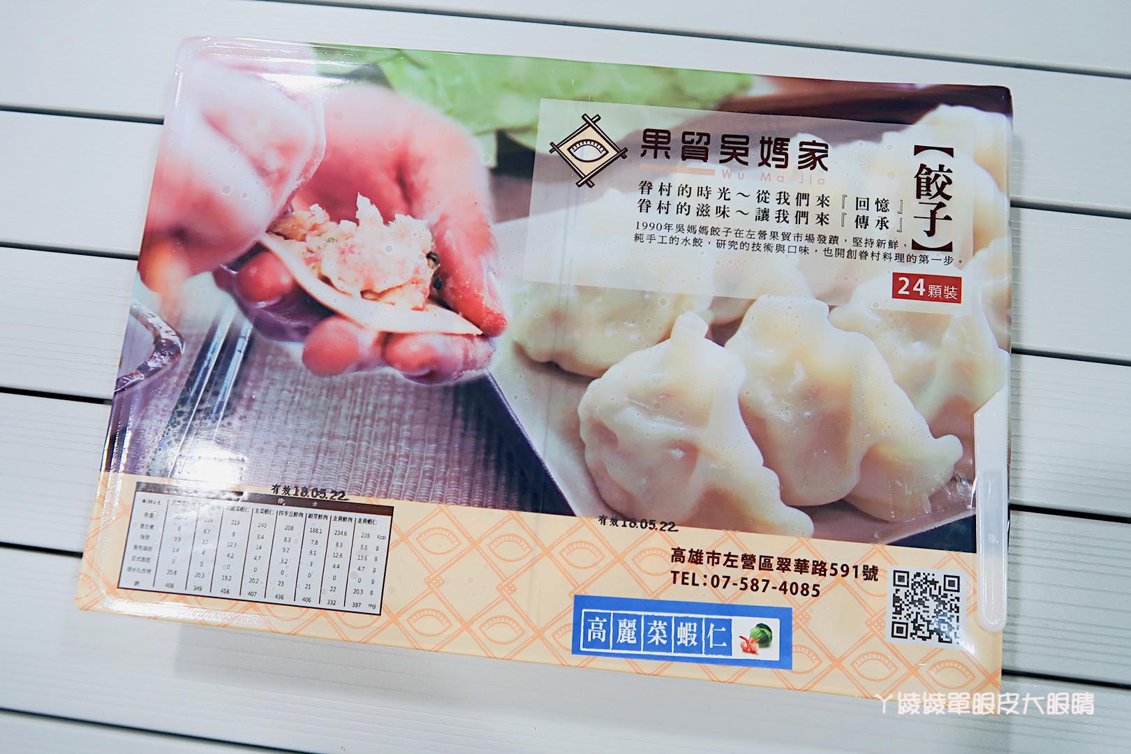果貿吳媽家餃子|飽滿又多汁的水餃,團購宅配人氣商品在這!