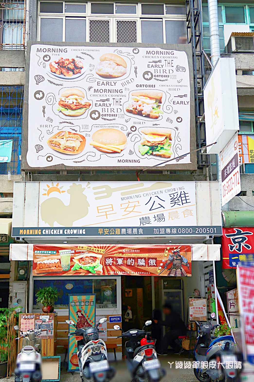 新竹早餐推薦早安公雞農場晨食!東南街霸氣又美味的槍客牛仔雞腿排老麵堡